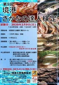 200209_sakananotatsujin