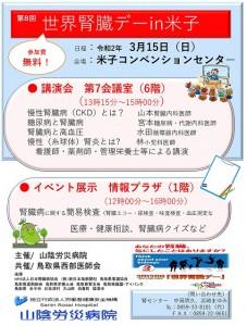 200315_kanzou