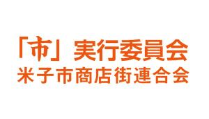 yonagosi-ichi_logo