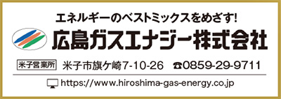 200117_hiroshimagas