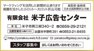 200117_yonakou