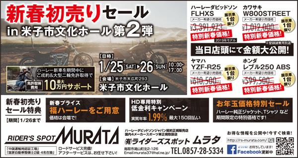 200124_murata