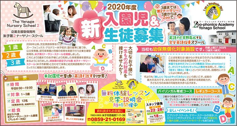 200124_nursery_zoo