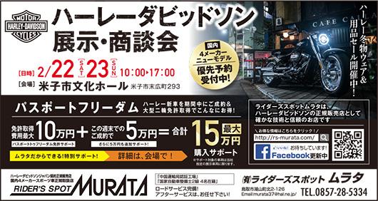 200221_murata