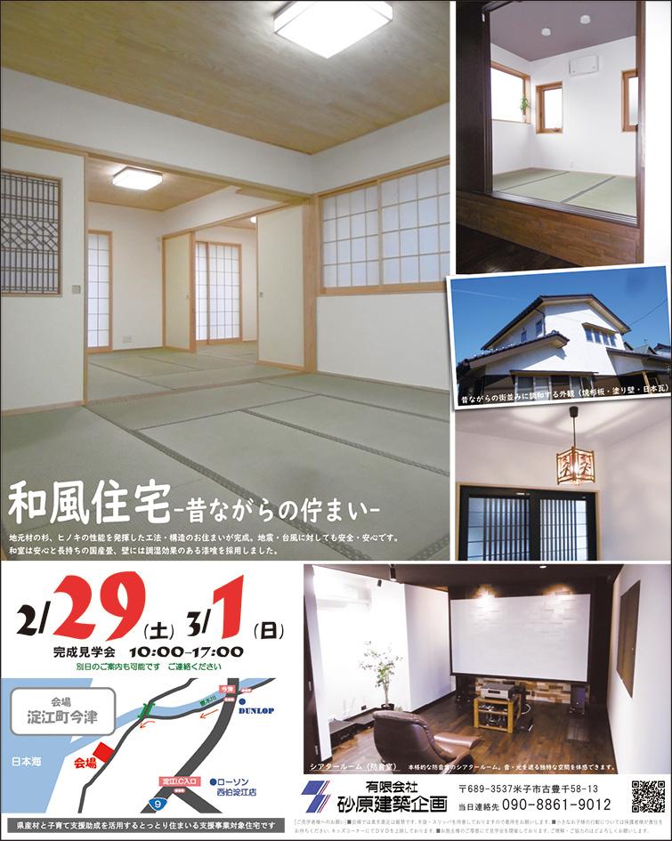 200228_sunahara