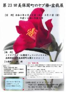 200229_tubaki