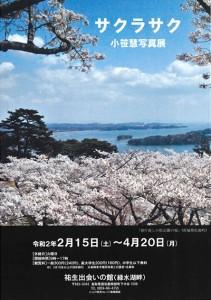 200215_yuusei