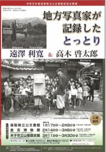 200311_saninrekishikan