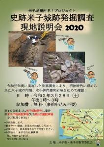 200328_yonagojyou
