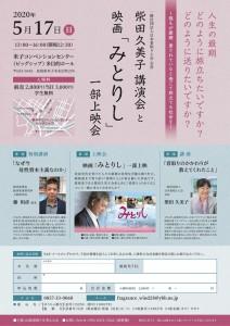 200517_nihonmitorishi