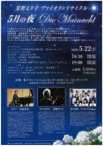 200522_violin_recital