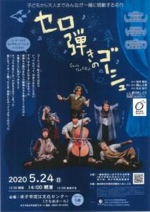 200524_ashibue