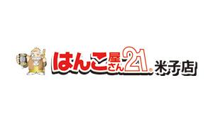 hanko21yonago_logo