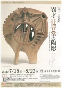 200718_yonagoart-1