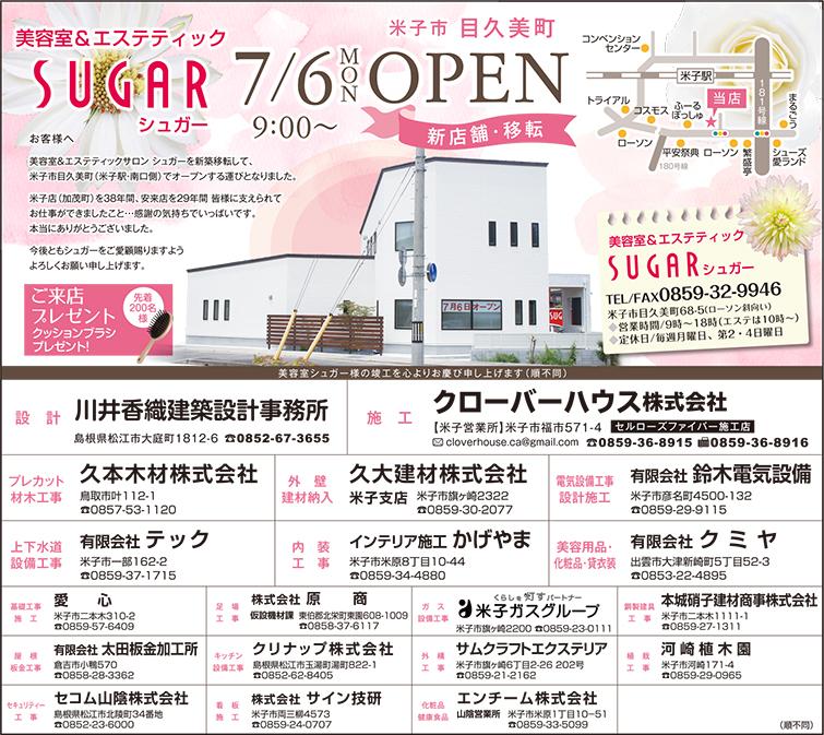 200703_sugar