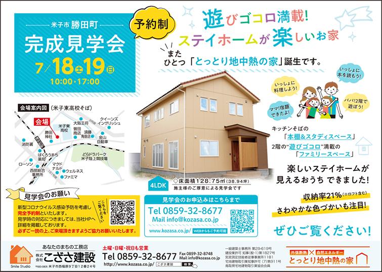 200717_kozasa