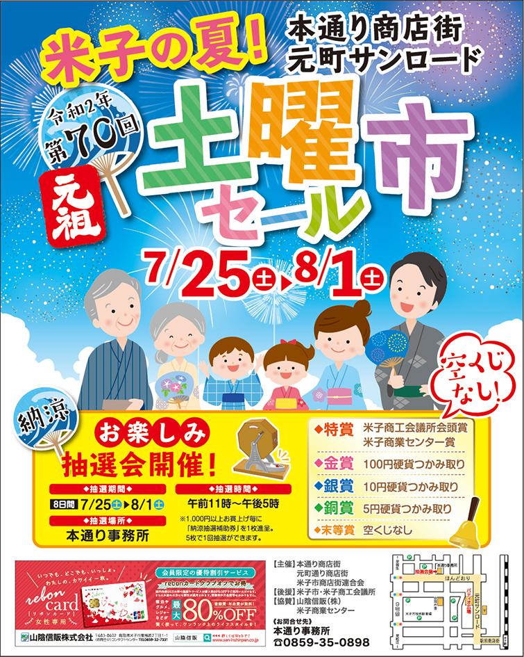 200724_doyouichi
