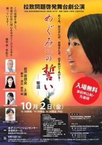 2001002_yonagojinkenseisaku_1
