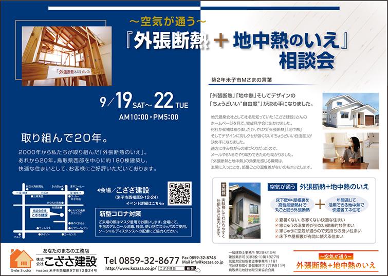200918_kozasa