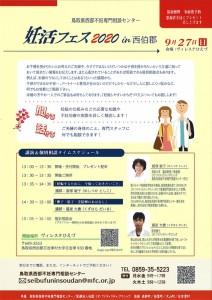200927_ninkatsufes