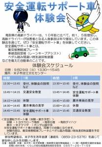 200929_anzen