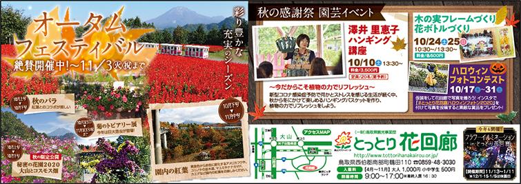 201002_hanakairou