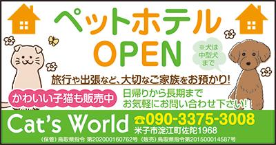 201016_catsworld
