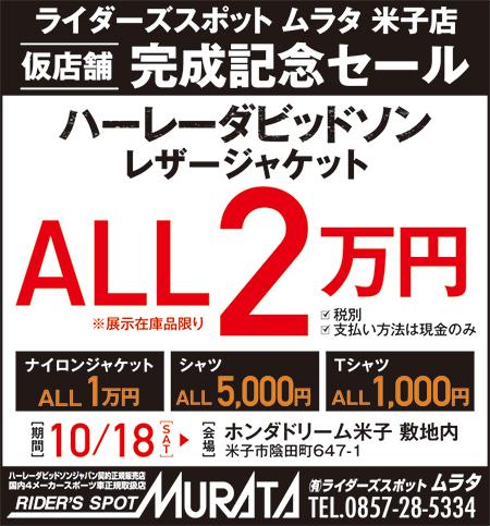 201016_murata