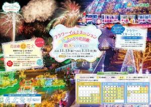 201113_hanakairou