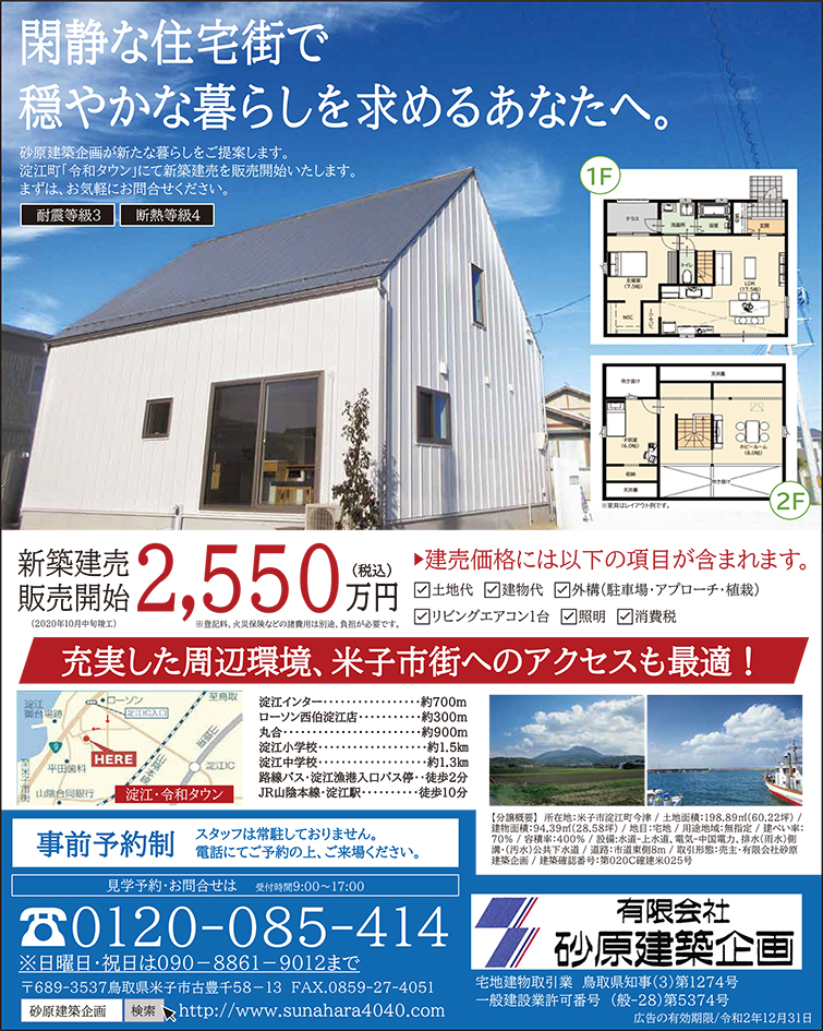 201120_sunahara