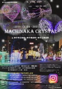201204_machinakacrystal