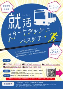 210216_bustour_1