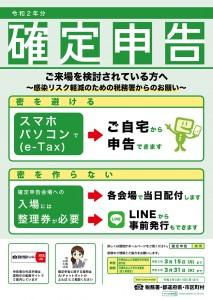 210216_kakuteishinkoku