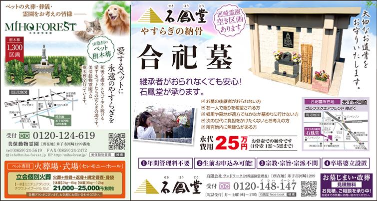 210319_sekiho
