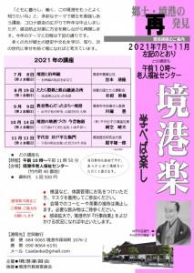 2107_sakaiminatogaku-poster