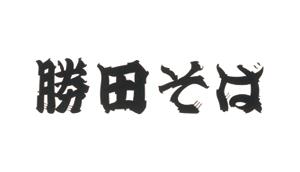 kandasoba_logo